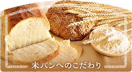 米パンへのこだわり