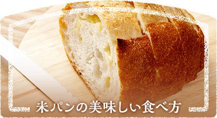 米パンの美味しい食べ方