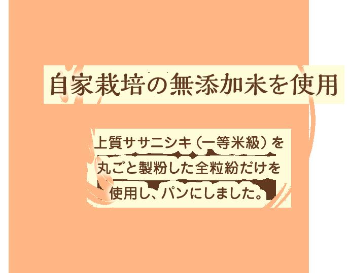 自家栽培の無添加米を使用
